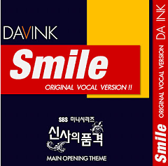 Smile (Original Vocal Ver.) - Davink