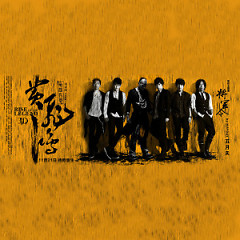 將軍令 / Tướng Quân Lệnh (Hoàng Phi Hồng 2014 OST) - Ngũ Nguyệt Thiên