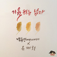 Riders To The Fall (Single) - PARK YONG IN, Yoo Jae Hwan