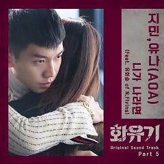 Hoa Du Kí (A Korean Odyssey) OST Part.5