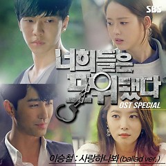 You're All Surrounded OST Special - Lee Seung Chul