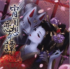 Seifuumeigetsu - Yoiyami Rensou Kitan