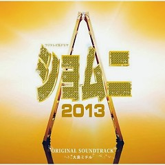 Shomuni 2013 Original Soundtrack - Michiru Oshima