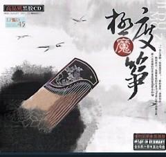 Cực Độ Ma Tranh - Various Artists