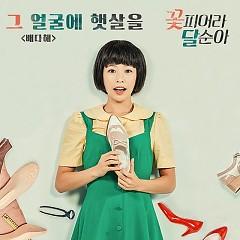 Dal Soon's Spring OST Part.2 - Bae Da Hae