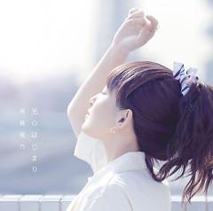 Hikari no Hajimari - Nanjou Yoshino