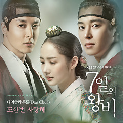 Queen For Seven Days OST OST Part.3