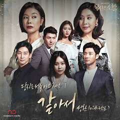 You Are A Gift OST Part.1 - Sunghwan