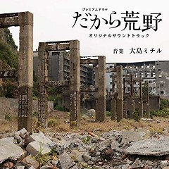 Dakara Kouya (NHK TV Series) Original Soundtrack - Michiru Oshima