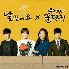 Sweet Home, Sweet Honey OST Part.1