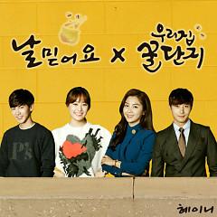 Sweet Home, Sweet Honey OST Part.1  - Heyne