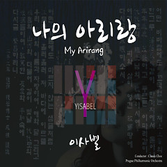 My Arirang (Single)