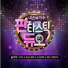 Fantastic Duo Part.6