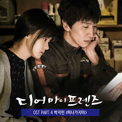 Dear My Friend OST Part.4
