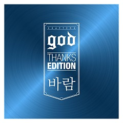 Thank Edition `Wind` - 