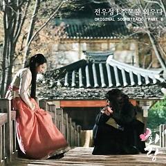 Hwarang OST Part.8