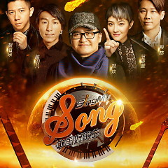 中国好歌曲第三季 第9期 / Sing My Song Season 3 (Tập 9) - Various Artists