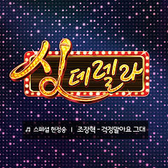 Singderella Special Song Vol.3 - Jo Jang Hyuk