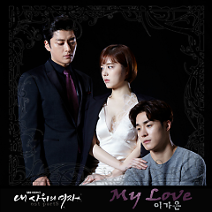 My Son In Law's Woman OST Part.5