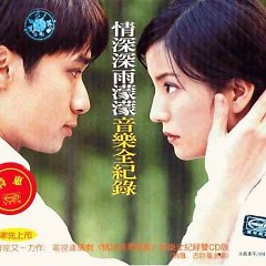 情深深雨濛濛音乐全记录/ Tân Dòng Sông Ly Biệt OST (CD1) - Various Artists