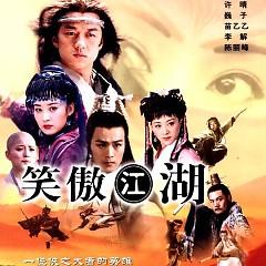 笑傲江湖/ Tiếu Ngạo Giang Hồ (CD1) - Various Artists