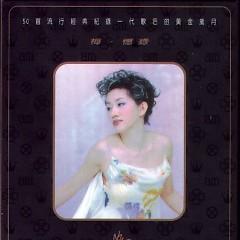 梅.忆录/ Ký Ức Về Mai (CD5) - Mai Diễm Phương