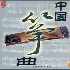 中国筝曲/ Nhạc Tranh Trung Quốc (CD13) - Various Artists