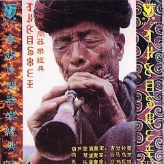 彝族民间器乐经典/ Kinh Điển Nhạc Cụ Dân Gian Dân Tộc Di (CD2) - Various Artists