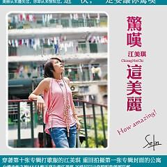 惊叹这美丽/ Kinh Ngạc Vẻ Đẹp Này (CD1)