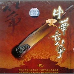 中华古筝/ Trung Hoa Cổ Tranh (CD5)