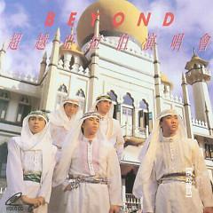 超越亚拉伯演唱会/ Live Show Siêu Việt Ả Rập - Beyond