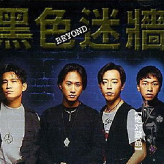 黑色迷墙(原声大碟)/ Bức Tường Đam Mê Màu Đen (Đĩa Gốc) - Beyond