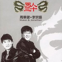男人三十/ Đàn Ông 30 (CD1) - Lý Tông Thịnh,Châu Hoa Kiện