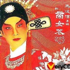 新帝女花/ Đế Nữ Hoa Mới - Mã Tuấn Vỹ