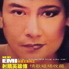 EMI精选王系列之射雕英雄传/ Thần Điêu Đại Hiệp (CD2) - Chân Ni,La Văn