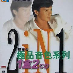 宝丽金88极品音色系列/ Polygram 88 Best Sound Series (CD3)