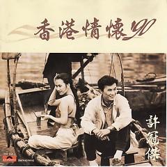 香港情怀'90许冠杰/ Tình Hoài HK Hứa Quán Kiệt - Hứa Quán Kiệt