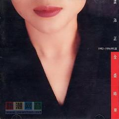 全盛时期.1992~1996精选/ Thời Kì Toàn Thịnh 1992 - 1996 Tuyển Chọn - Cầu Hải Chính