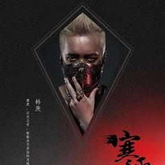 寒更/ Hàn Canh