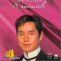 宝丽金88极品音色系列•谭咏麟2/ Series Âm Sắc Cực Phẩm 88 Bảo Lệ Kim - Đàm Vịnh Lân