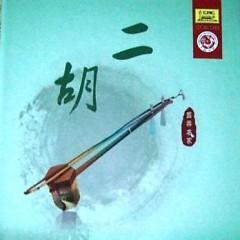 中国国乐名家乐典•二胡/ Nhạc Điển Danh Gia Quốc Nhạc Trung Quốc - Nhị Hồ