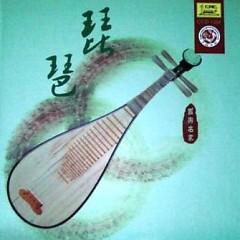 中国国乐名家乐典•琵琶/ Nhạc Điển Danh Gia Quốc Nhạc Trung Quốc - Tì Bà
