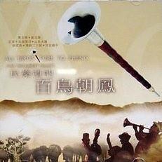 民乐唢呐-百鸟朝凤/ Kèn Xô-Na Dân Nhạc - Bách Điểu Triều Phụng