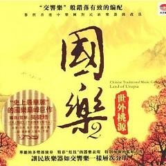 国乐2-世外桃源/ Quốc Nhạc 2 - Thế Ngoại Đào Nguyên