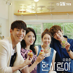 All Is Well OST Part.11 - Oh Yoo Jun