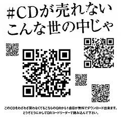 #CD ga Urenai Konna Yononaka Ja - Golden Bomber