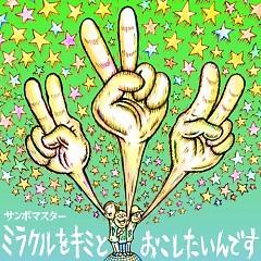 Miracle wo Kimi to Okoshitaindesu / Kodoku to Rendezvous - Sambomaster