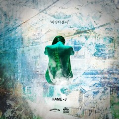 Barami Bureo (바람이 불어) - Fame-J