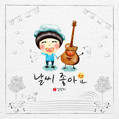 Fine Weather - Kim Min Ji