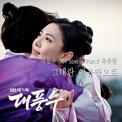 The Great Seer OST Special Part.2 - Ock Ju Hyun